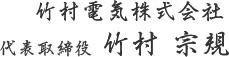 竹村電気株式会社 代表取締役 竹村 宗規